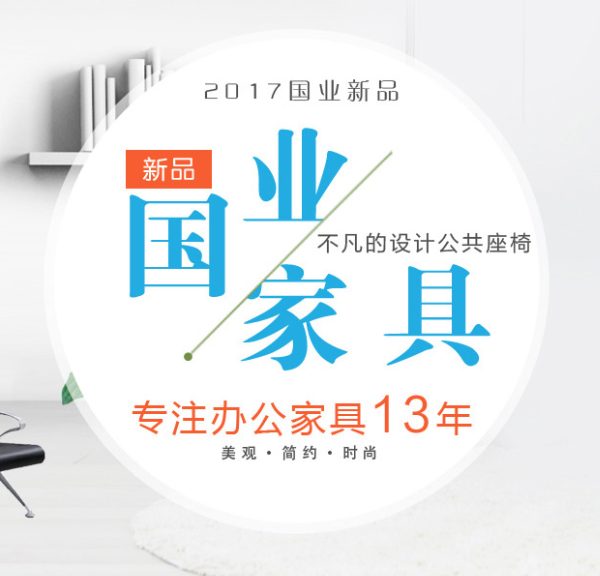 河南国业办公家具有限公司