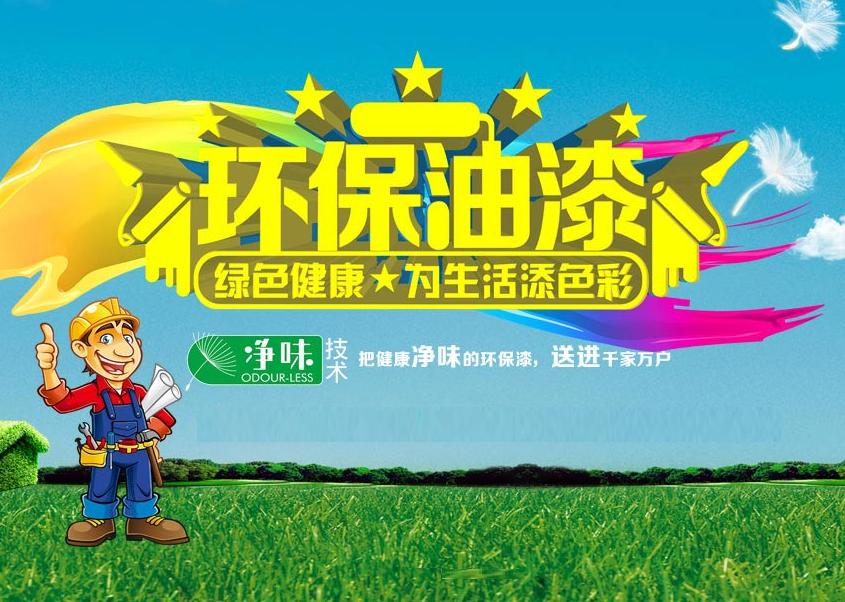 上海上大方圆涂装材料有限公司